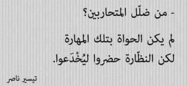 حوار قصير جدًا - تيسير ناصر