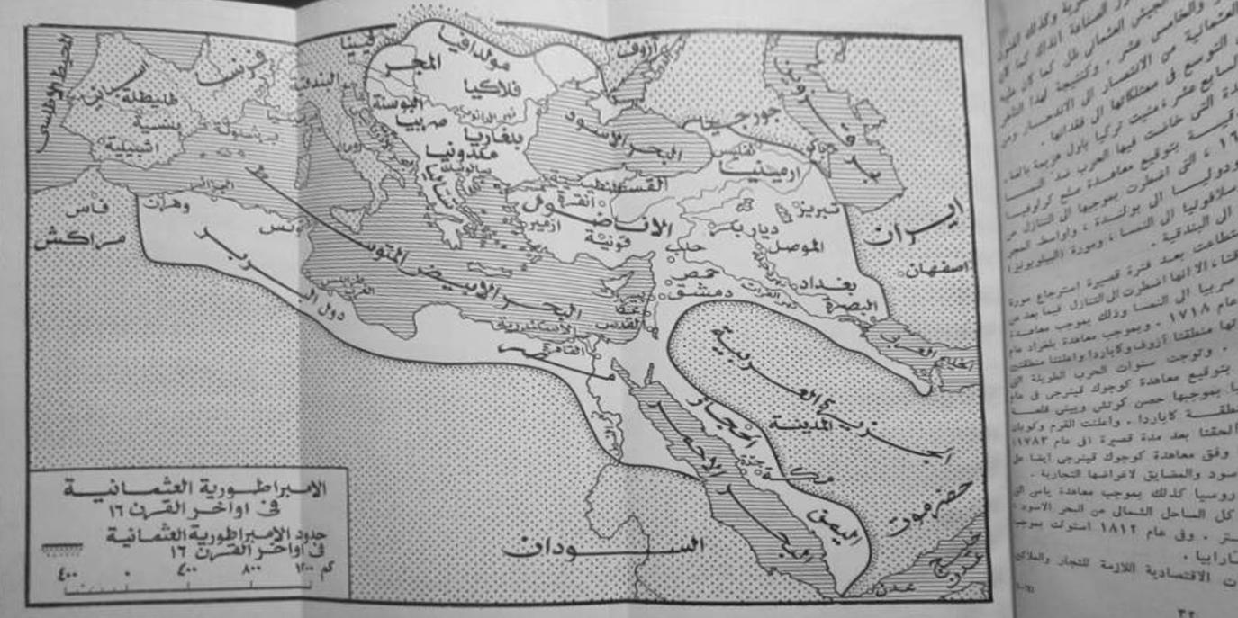 الامبراطورية العثمانية أواخر القرن 16 . منشورة في كتاب: تاريخ الأقطار العربية الحديث: فلاديمير لوتسكي